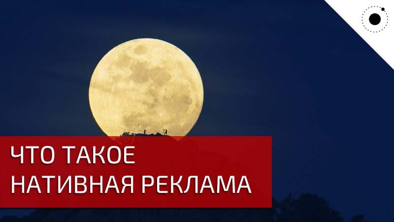chto-takoe-nativnaya-reklama.jpg