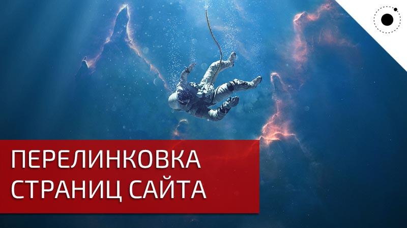perelinkovka-1.jpg