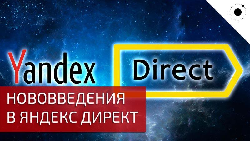Novovvedeniya-v-direkte-1.jpg
