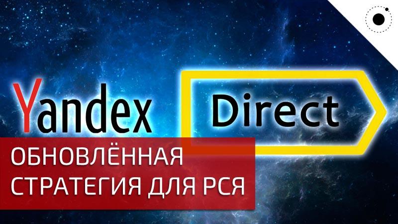 Obnovlyonnaya-strategiya-dlya-RSYA.jpg