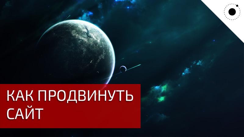 kak-prodvinut-sayt.jpg
