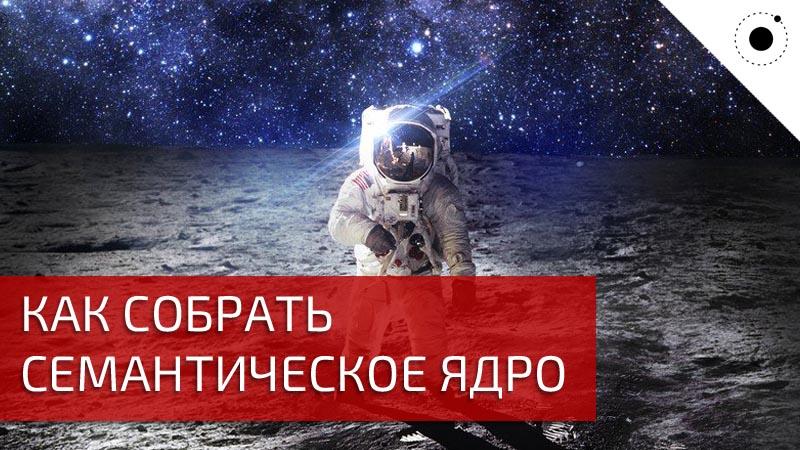Kak-sobrat-semanticheskoe-yadro.jpg