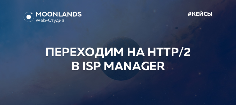 Perekhodim-na-HTTP2-v-ISP-manager.jpg