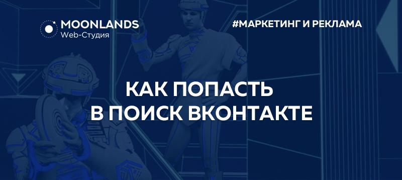 Kak-popast-v-poisk-Vkontakte.jpg