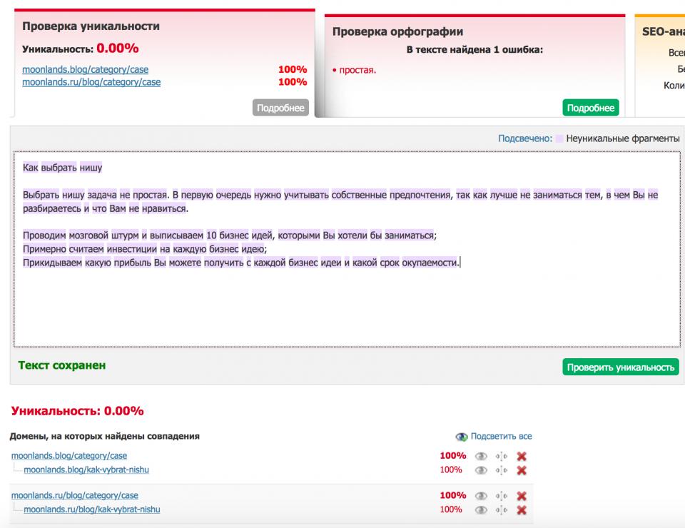 Анализ контента сайта на уникальность
