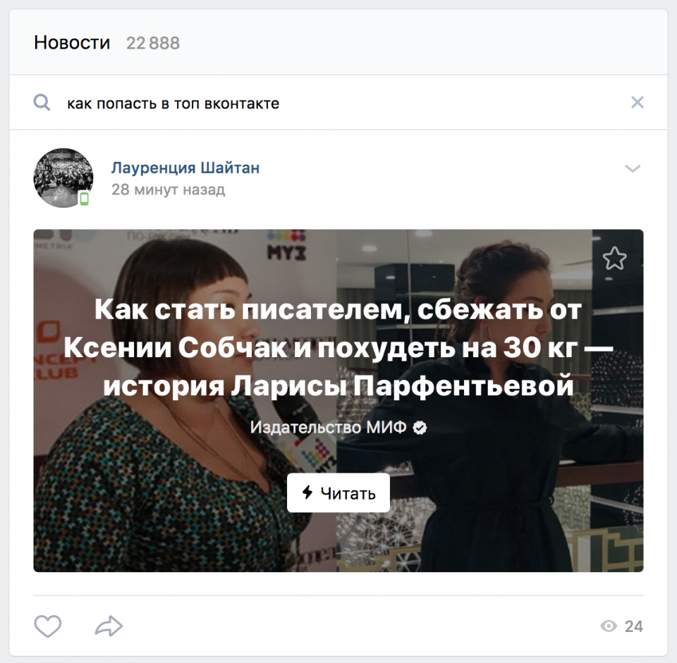 как попасть в поиск вконтакте