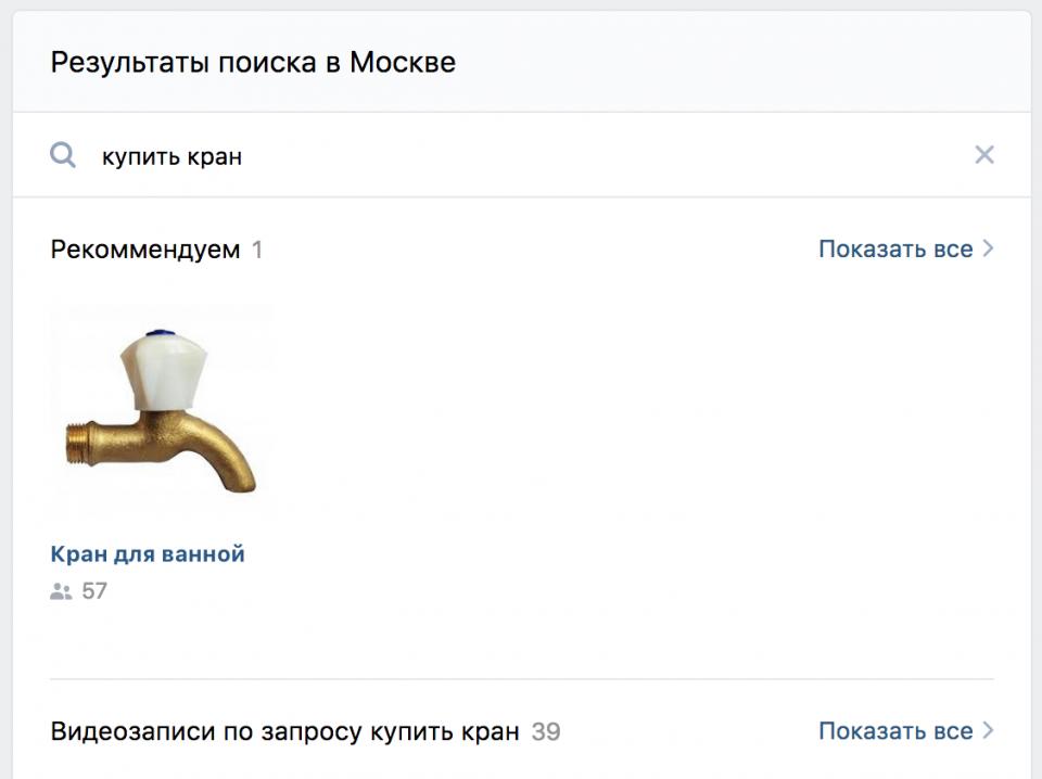 новый поиск вконтакте